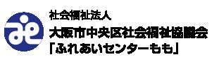 大阪市中央区社会福祉協議会