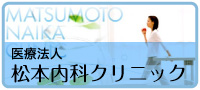 松本内科クリニック