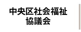 中央区社会福祉協議会
